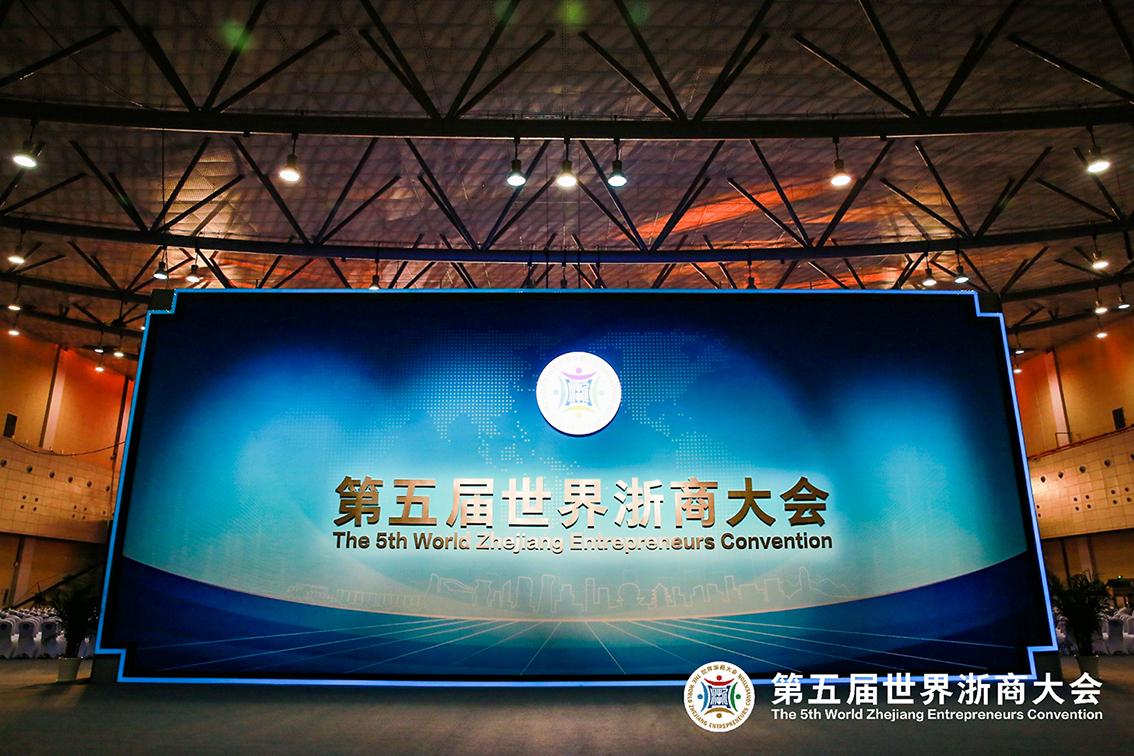 第五届世界浙商大会